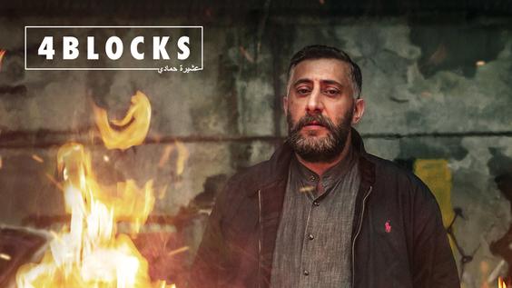"Hinter den Kulissen: TNT Serie zeigt am 12. Dezember Dokumentation ""Inside 4 Blocks"""